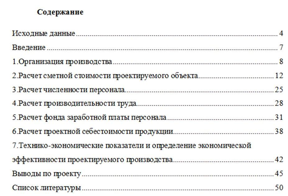 план курсовой по экономике
